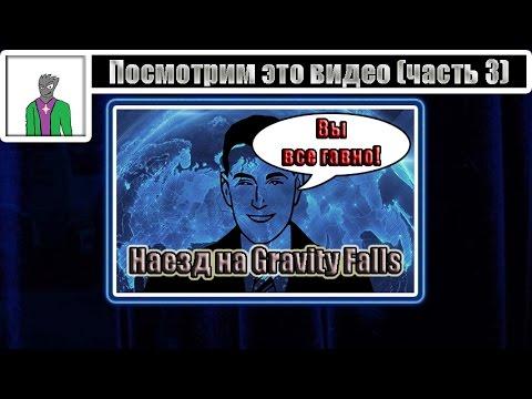 """Посмотрим это видео (часть 3) [Адекватник - """"Падение Гравитаций""""]"""