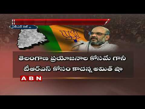 No Alliance With TRS,BJP Chief Amit Shah Confirms To T-BJP Leaders