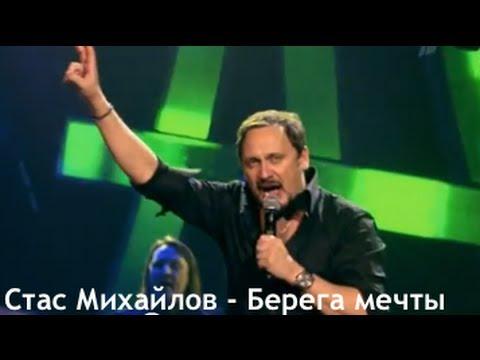 Стас Михайлов - Берега мечты (Live)
