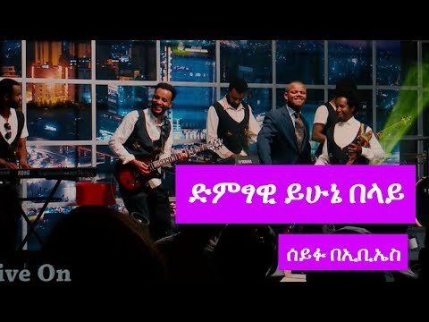 Seifu on EBS: Yehune Belay Live Performance @ Seifu Show