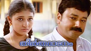 Malayalam Super Hit Movies # Malayalam Movies Full Length # Malayalam Full Movies Online Watch