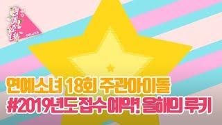 Eng Sub 연예소녀 Ep18 Ep18 주관아이돌 2019년도 접수 예약 올해의 루키 Celuv Tv