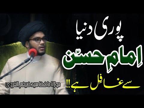 Sari Dunya Imam Hassan (a.s) Say Ghafil Hai !! | Maulana Hafiz Syed Zaigham-Al-Gharavi | 4K