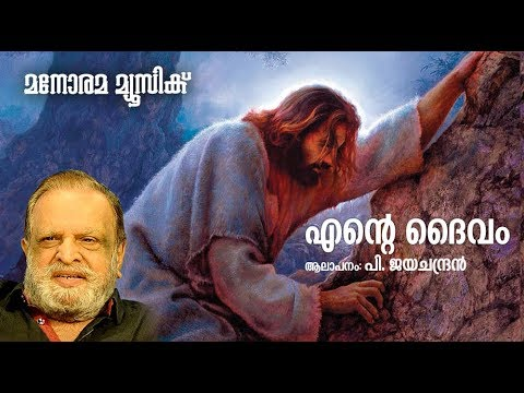 Ente Daivam - Christian Devotional - P Jayachandran video