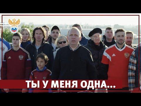 """Клип в поддержку сборной России """"Ты у меня одна..."""" l РФС ТВ"""