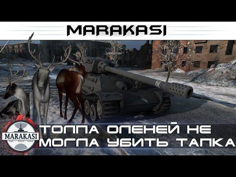 World Of Tanks приколы, толпа оленей не могла убить тапка, 21к вытанкованого урона!