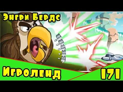 Мультик Игра для детей Энгри Бердс. Прохождение игры Angry Birds [171] серия
