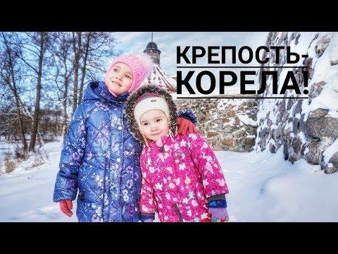 """МУЗЕЙ-КРЕПОСТЬ """"КОРЕЛА"""" // Приозерск // Путешествие по Ленобласти"""