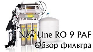 Обзор Bluefilters New Line RO9 PAF