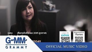 เลือกแล้วคือเธอ (Ost.ลูกทาส) - โบ สุนิตา 【OFFICIAL MV】