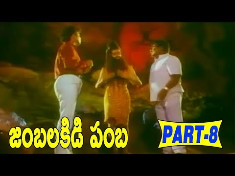Jambalakidi Pamba Telugu Full Movie Part 8 | Naresh, Aamani, Brahmanandam |