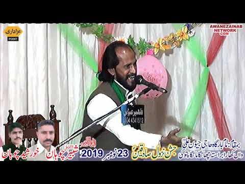 Zakir Ali Raza Jashan 23 November 2019 whan Khara nizad Changa Manga