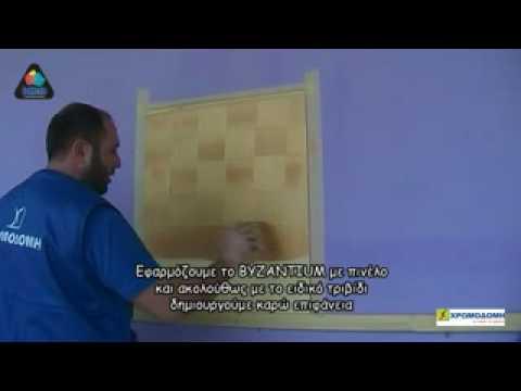 Byzantium σκακιερα - corrente chromodomi - music videos