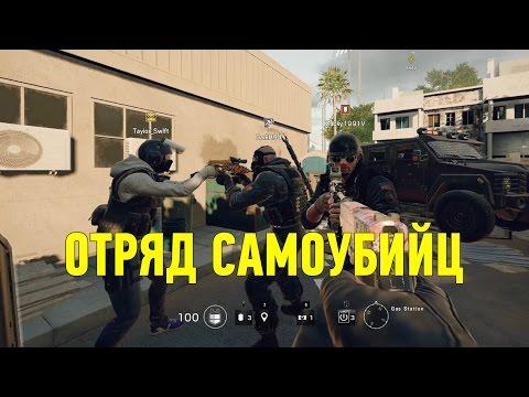 Rainbow Six Siege: Отряд Самоубийц