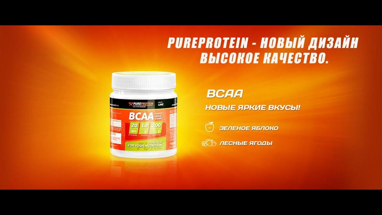 BCAA от PureProtein отзыв - YouTube