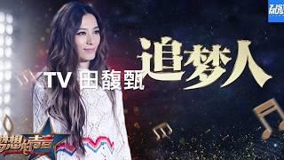 KTV 天若有情 国语 《追梦人》田馥甄 伴奏/伴唱《梦想的声音》去人声