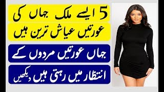 Top 5 Most Beautiful Girl Countries | Shiddat TV