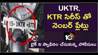 CM KCR and KTR Names on Bike Number Plates in Jagtial  News