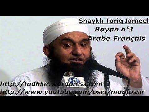 Shaykh Tariq Jameel - Bayan N°1 - Arabe français video