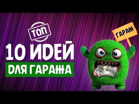 ТОП 10 БИЗНЕС ИДЕЙ ДЛЯ ГАРАЖА