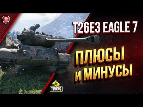 T26E3 Eagle 7 / Плюсы и Минусы / Танк Сержанта Эрли