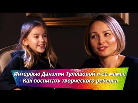 Почему Данэлия Тулешова не зазвездится? Как воспитывать творческого ребенка