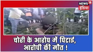 Jamshedpur: Accused Beaten For Stealing Motorbike, Police Arrested Him Following Which He Died