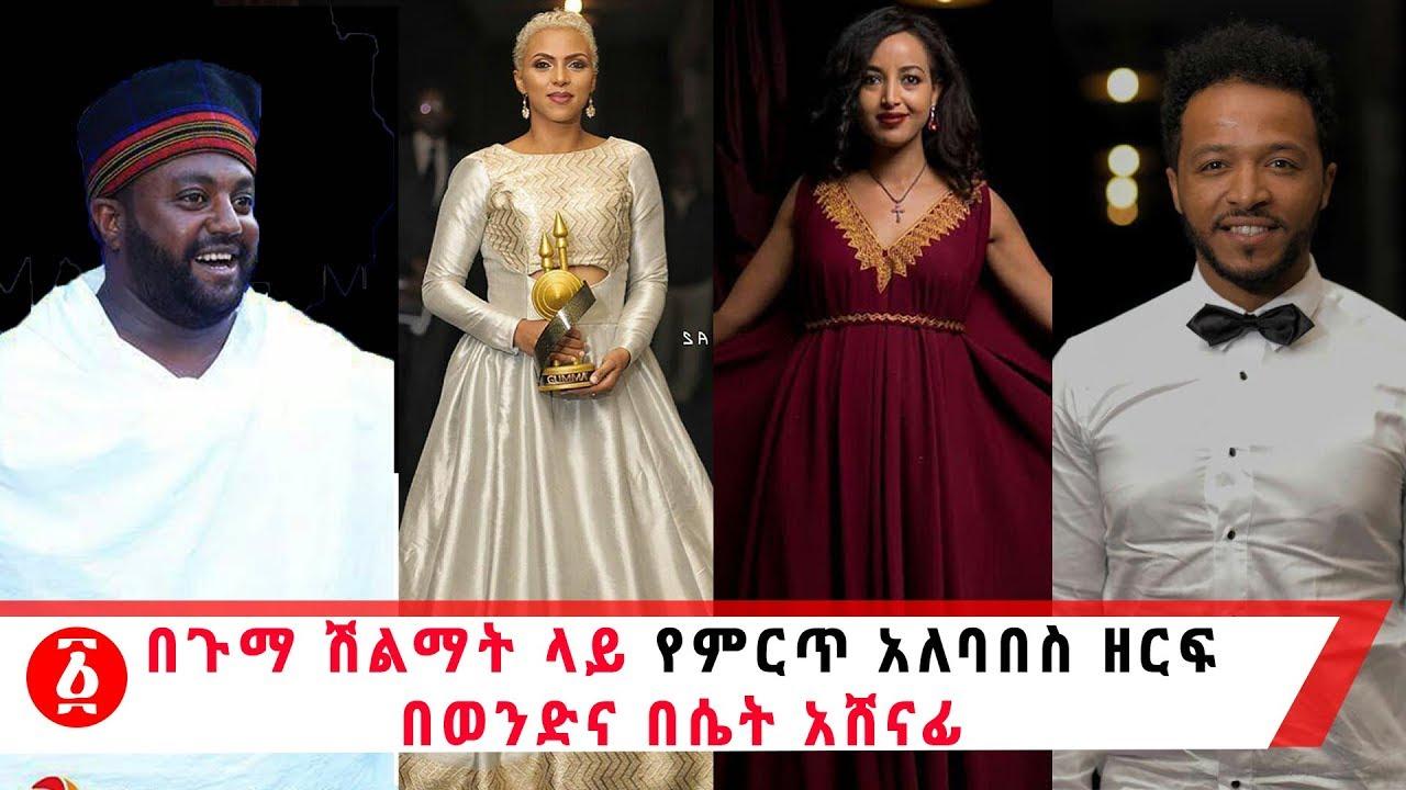 Fashion show By Guma Award  - በጉማ ሽልማት ላይ የምርጥ አለባበስ ዘርፍ በወንድና በሴት አሸናፊ