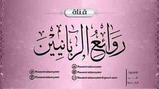 الصبر على الزوجة   الشيخ د. محمد بن محمد المختار الشنقيطي