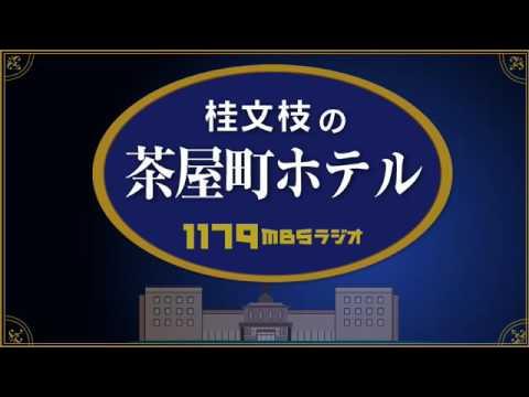 無料テレビで桂文枝の茶屋町ホテルを視聴する