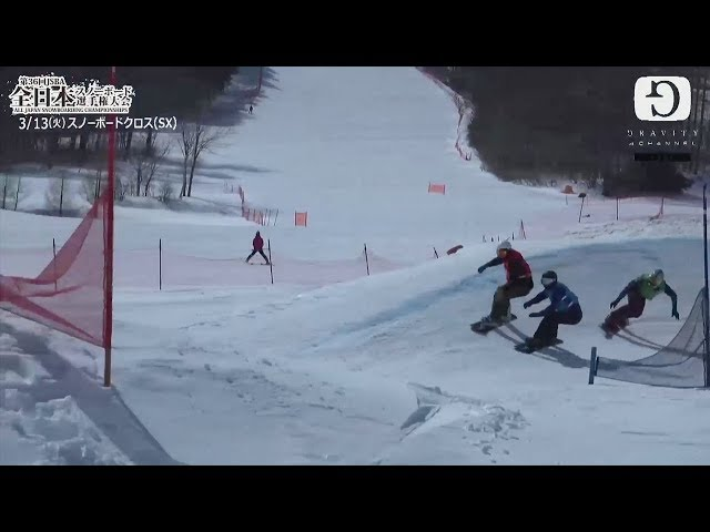 JSBA全日本(スノーボード)スノーボードクロス 2018/3/13[菅平パインビークスキー場]│Gravity Channel