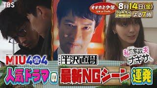 オオカミ少年2時間SP☆半沢直樹NGシーン世界初出し!MIU&ナギサさんも参戦🈑