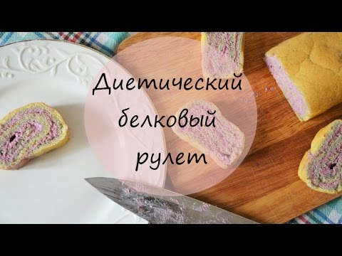 ДИЕТИЧЕСКИЙ БЕЛКОВЫЙ РУЛЕТ/ ПРАВИЛЬНОЕ ПИТАНИЕ
