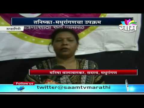 Sakal Tanishka Madhurangan conducts self defense course at Ratnagiri...