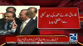 MQM P's Dr. Farooq Sattar Resigns from Rabita Committee | 24 News HD
