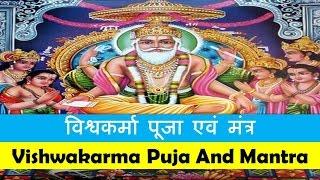 विश्वकर्मा पूजा एवं मंत्र  | Vishwakarma Puja And Vishwakarma Puja Mantra