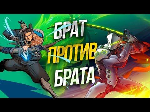 Супер-Братья Шимада! Играем в Overwatch