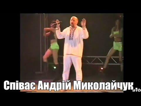 Пісні Андрія Миколайчука . Співає Андрій Миколайчук .