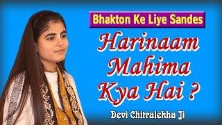 हरिनाम महिमा क्या है.? -- Harinaam Mahima Kya Hai.? -- Bhakton Ke Liye Sandes #DeviChitralekhaji