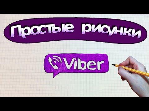 Простые рисунки #318 Логотип Вайбер / Viber