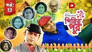 Piritpur | পিরিতপুর | Episod 13 | Akhomo Hasan | Siddikur Rahman | Nadia Khanam | Bangla Natok