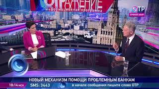 """Павел Медведев: """"Центробанк положил голову на плаху, пообещав спасти банк """"Открытие"""""""