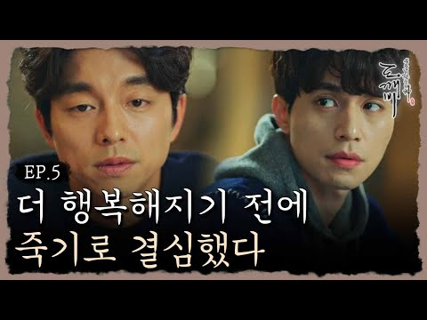 Guardian : The Lonely and Great God 공유&이동욱, 취중진담. 공유 마침내 죽음 결심 고백 161216 EP.5