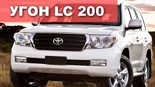 Угон Тойота Ленд Крузер 200 за 10 сек ! Статистика угонов Toyota  Land cruiser
