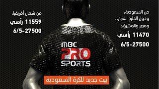 MBC PRO SPORTS - نشيد نادي الأهلي السعودي