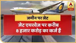 जेट एयरवेज की उड़ानें बंद, 22 हजार कर्मचारी बेरोजगार । क्या है पूरा मामला ? देखिए | ABP News Hindi
