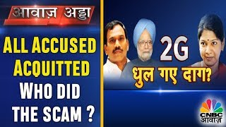 Awaaz Adda | 2G Scam Verdict | All Accused Acquitted - Who did the scam? | CNBC Awaaz