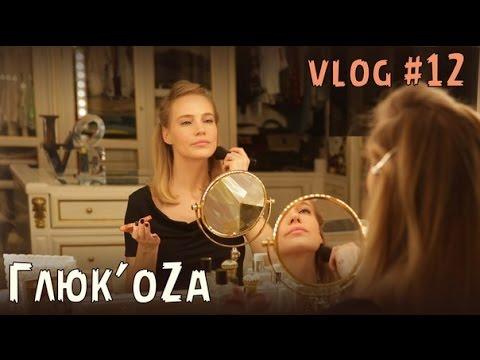 Глюк'oZa Beauty Vlog: Косметика демократичных марок