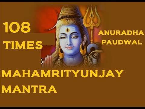 Mahamrtiyunjay Mantra 108 Times By Anuradha Paudwal video