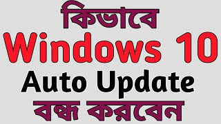 How To Stop Auto Update In Windows 10 in bangla